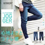 ジョガーパンツ スウェットパンツ ジョガー おしゃれ ジーンズ スウェットデニム ボトムス ファッション