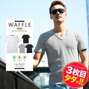 ワッフル サーマル Tシャツ カットソー おしゃれ ファッション