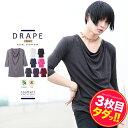 【送料無料】【タダ割】ドレープ カットソー 7分袖◆roshell(ロ...