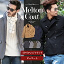 【送料無料】ピーコート Pコート メンズ ジャケット◆メルトン イタリ...