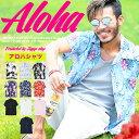 【最大15%OFFクーポン】【送料無料】アロハシャツ メンズ...