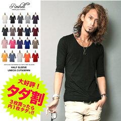 【送料無料】【タダ割】◆roshell(ロシェル) Uネック無地5分袖Tシャツ◆Men's 5…