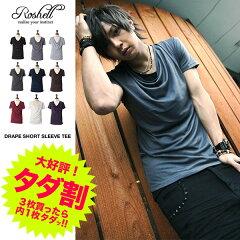 【送料無料】【タダ割】◆roshell(ロシェル) 無地 ドレープ Tシャツ ◆夏服 メンズ …
