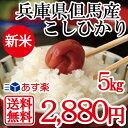 クーポン利用で2780円 新米 特A ランク 兵庫県但馬産 ...