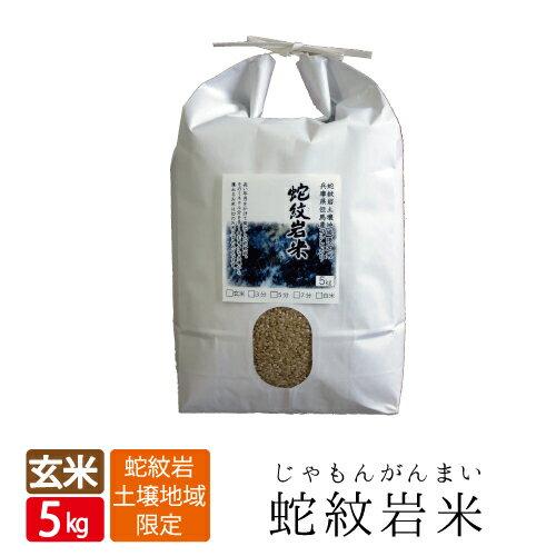 新米 送料無料 玄米 5kg 蛇紋岩米 産地 国家戦略特区 兵庫県 養父市 西日本 屈指の米どころ食味 特A 米 合わせて朝倉さんしょカレーもいかがですか 玄米カイロ 最適 令和元年産