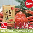 新米 かにのほほえみ 白米 2kg特別栽培米30年産 コシヒ...