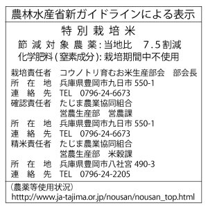 平成27年度産(特別栽培米)コウノトリ育むお米5キロ