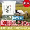 新米 無洗米 減農薬 無化学肥料 送料無料 無洗米 5kg×2袋 食べ...
