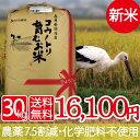 新米 減農薬 無化学肥料 特別栽培米 食べる健康!食べる貢献...