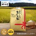 新米 減農薬 無化学肥料 特別栽培米 生命を育むお米 送料無料 コウノトリ育むお米 玄米 30kg 有機 肥料 ...