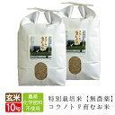 新米 無農薬 無化学肥料 送料無料 玄米 10kg 5kg×...
