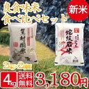 新米 送料無料 お買い得 良食味米セット 但馬村岡米 (精白...