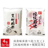 新米 送料無料 お買い得 良食味米セット 但馬村岡米 (精白米)蛇紋岩米(精白米) 2kg×2袋セット 平成30年産