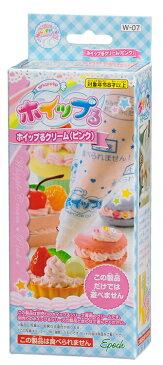 W-07 ホイップる クリーム(ピンク) おもちゃ [CP-WH] 誕生日 プレゼント 子供 女の子 男の子 6歳 7歳 8歳 ギフト パティシエ ホイップル