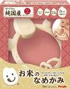 PPL-KM-004 お米のおもちゃシリーズ お米のなめかみ 白米色 知育おもちゃ 子供用 幼児 知育 ギフト 誕生日 プレゼント 誕生日プレゼント