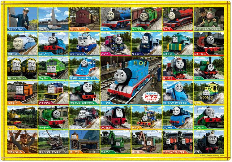 APO-26-642 きかんしゃトーマス トーマスだいしゅうごう3 63ピース ピクチュアパズル パズル Puzzle 子供用 幼児 知育玩具 知育パズル 知育 ギフト 誕生日 プレゼント 誕生日プレゼント画像