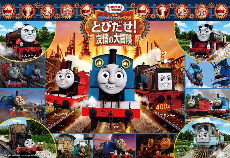 TEN-MK96-999 きかんしゃトーマス トーマスと新しいなかま 96ピース ジグソーパズル画像
