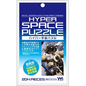 YAM-98-575 Puzzle de lait Puzzle Hyper Space Puzzle de 204 pièces