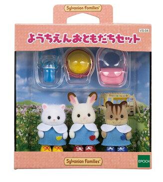 VS-04 シルバニアファミリー ようちえんおともだちセット おもちゃ [CP-SF] 誕生日 プレゼント 子供 女の子 3歳 4歳 5歳 6歳 ギフト お人形 シルバニア