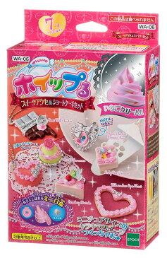 WA-06 ホイップる  スイーツアクセ&ショートケーキセット おもちゃ [CP-WH] 誕生日 プレゼント 子供 女の子 男の子 6歳 7歳 8歳 ギフト パティシエ ホイップル