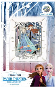 ENS-PT-163 ペーパーシアター FROZEN II(アナと雪の女王) 雑貨 雑貨 PAPER THEATER ペーパー シアター ギフト 誕生日 プレゼント 誕生日プレゼント クラフト ホビー