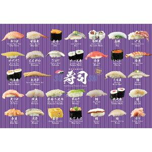EPO-71-995s Autre Sushi 300 Pièce Puzzle Puzzle Cadeau Cadeau D'anniversaire