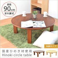 【大幅値下げ】【国産】ひのきの丸テーブル90cm角脚タイプ《幅900×奥行き900×高さ335(mm)》10P01Sep13