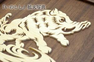 職人の心意気が伝わる木製ならではのホンモノ感!【国産】木製置物干支『亥(いのしし)』(亥・猪・イノシシ)10P20Sep14