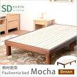 【国産】桐すのこベッド「モカBR」セミダブルサイズ【10P28Sep16】【10P01Oct16】