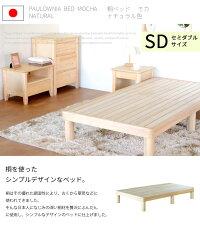 【国産】桐ベッド「モカ」