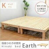 【国産】桧すのこベッド「アース」キングサイズ(シングルサイズ2台並べて使用)【10P28Sep16】【10P01Oct16】