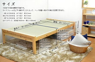 【国産】桧ベッド「こころ」【畳タイプ】セミダブルサイズ