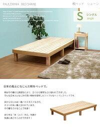 【国産】桐ベッド「モカ」シングルサイズ
