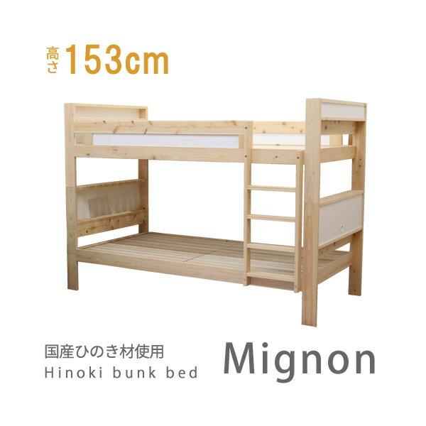 桧二段ベッド「ミニオン」