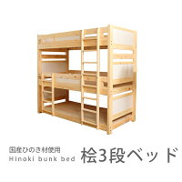 【国産】ひのき三段ベッド