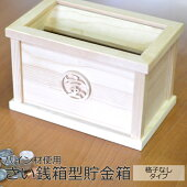 国産「さい銭箱型貯金箱」格子なしタイプ貯金箱賽銭箱お賽銭おもしろ日本製木製木シンプルおしゃれかわいい木製雑貨ギフトプレゼント贈り物誕生日