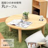 【国産】ひのきの丸テーブル90cm丸脚タイプ《幅900×奥行き900×高さ335(mm)》10P01Sep13