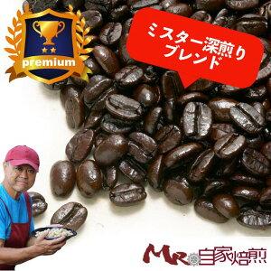 ミスター深煎りブレンド 200g 自家焙煎 コーヒー