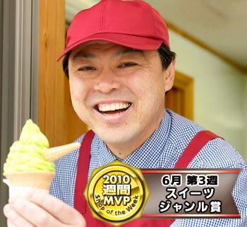 週間MVP楽天市場ショップ・オブ・ザ・ウィーク、2010年6月度第3週受賞