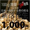 《新豆記念》落花生の生産量、味ともに日本一の千葉県日本一焙煎する男が煎る新落花生3割増量で...
