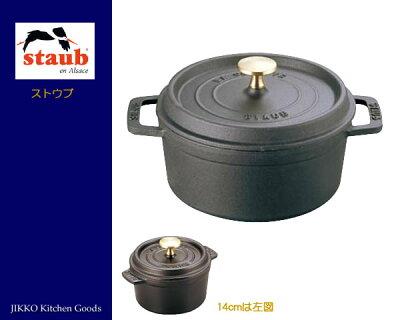 【送料無料】ストウブラウンドシチューパン20cm黒