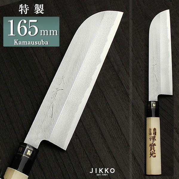 JIKKO(實光)『特製鎌薄刃(35352)』