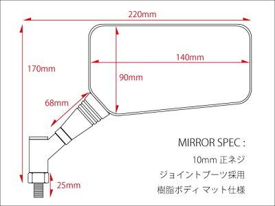 【ボックスミラー左右セット10mm】PCXジェイドホーネットVTR250CB400SFCB1300SFCB400FOURCB750CBX400FCB400TCB750FXJR400RXJR1300SR400GS400インパルスバリオスZRX400ZRX1200ゼファーW650W800Z900Z400FXZ400GPKH250KH400GPZ900R