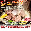 【お一人様1セット限り】あんべの秘伝の味お試しセット/羊肉 ...