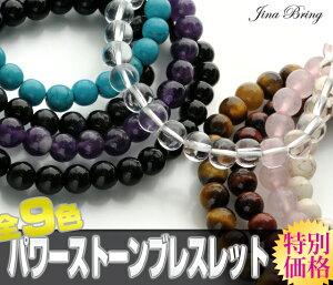 パワーストーン/ブレスレット/パワーストーン aa級/パワーストーンブレス/天然石ビーズ【全9色...