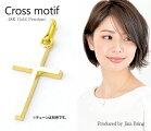 【送料無料】ユニセックスクロスペンダントK18ゴールド18金シンプル十字架安心の日本製K18YGイエローゴールドメンズレディースペンダント
