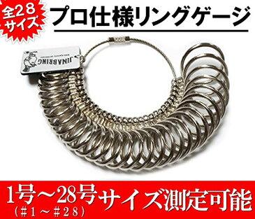 【ゆうパケット 送料無料】 1号から28号まで! 日本標準規格 指のサイズがこれ1個で測定可能!リングゲージ 指輪ゲージ 指サイズ測定 リングサイズ測る キーホルダータイプ プロ仕様 プロ用 金属 指輪 サイズ リングサイズ ペアリング のサイズ サイズゲージ