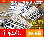 千社札オリジナル・スマホピアス