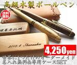 名前刻印木製ボールペン