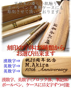 特別奉仕56%OFF【送料無料オリジナル名入れ彫り木製ボールペン】専用ケースも特別セット/天然木製メープル&ウォールナットの2種類から!オリジナル製作オーダーメイド